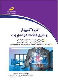 کتاب کاربرد کامپیوتر و فناوری اطلاعات در مدیریت