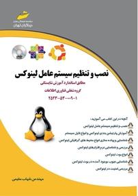کتاب نصب و تنظیم سیستمعامل لینوکس