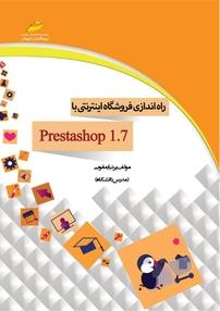 کتاب راهاندازی فروشگاه اینترنتی با prestashop ۱ .۷