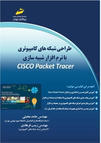 کتاب طراحی شبکههای کامپیوتری با نرمافزار شبیهسازی CISCO Packet Tracer