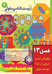کتاب مبانی زیستشناسی سلولی – جلد دوم