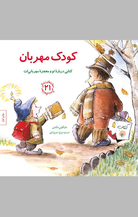 کتاب کودک مهربان