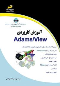 کتاب آموزش کاربردی Adams، View