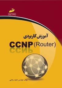 کتاب آموزش کاربردی CCNP ROUTER