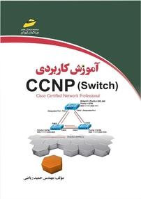 کتاب آموزش کاربردی ccnp switch