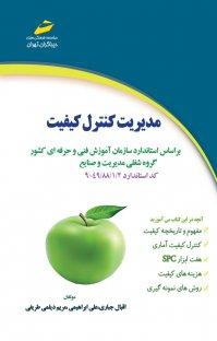 کتاب مدیریت کنترل کیفیت