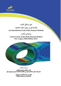کتاب حل مسائل کتاب: مقدمهای بر روش اجزا محدود
