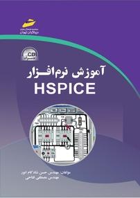 کتاب آموزش نرم افزار HSPICE