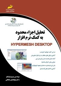 کتاب تحلیل اجزاء محدود به کمک نرم افزار Hyper mesh Desktop
