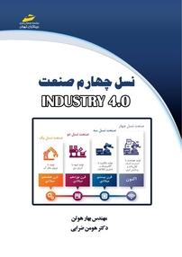کتاب نسل چهارم صنعت INDUSTRY ۴ .۰