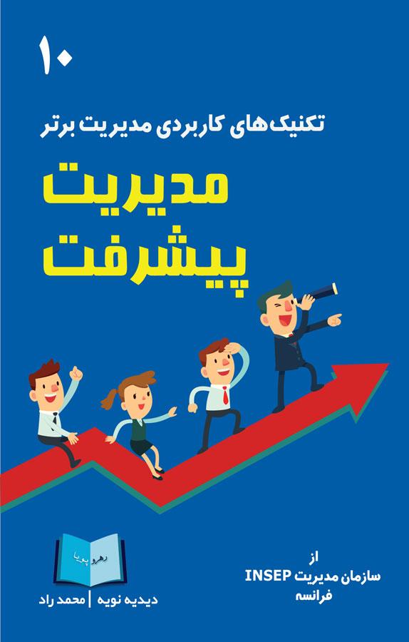 کتاب مدیریت پیشرفت