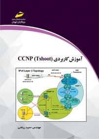 کتاب آموزش کاربردی CCNP Tshoot