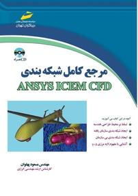 کتاب مرجع کامل شبکهبندی ANSYS ICEM CFD