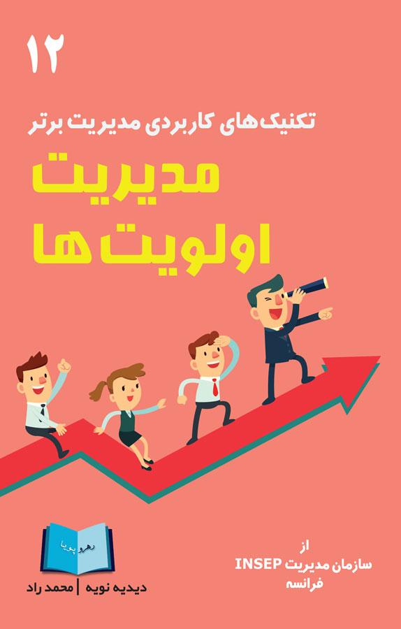 کتاب مدیریت اولویتها