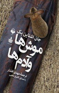 کتاب صوتی موشها و آدمها