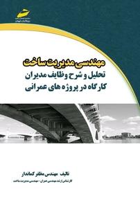 کتاب مهندسی مدیریت ساخت، تحلیل و شرح مدیریت ایمنی در کارگاه پروژههای عمرانی