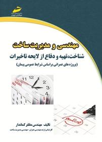 کتاب مهندسی و مدیریت ساخت: شناخت، تهیه و دفاع از لایحه تاخیرات