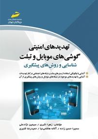 کتاب تهدیدهای امنیتی گوشیهای موبایل و تبلت