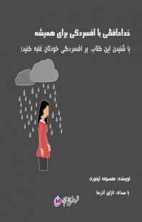 کتاب صوتی خداحافظی با افسردگی برای همیشه