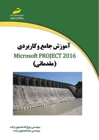 کتاب آموزش جامع و کاربردی ۲۰۱۶  Microsoft Project