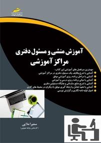 کتاب آموزش منشی و مسئول دفتری مراکز آموزشی