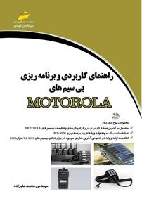 کتاب راهنمای کاربردی و برنامهریزی بی سیمهای MOTOROLA