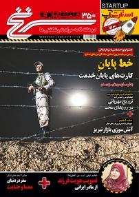 مجله دوهفتهنامه سرنخ - شماره ۳۵۰