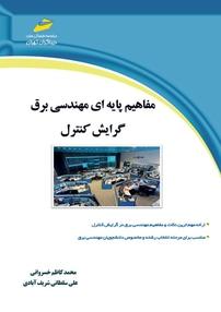 کتاب مفاهیم پایهای مهندسی برق گرایش کنترل