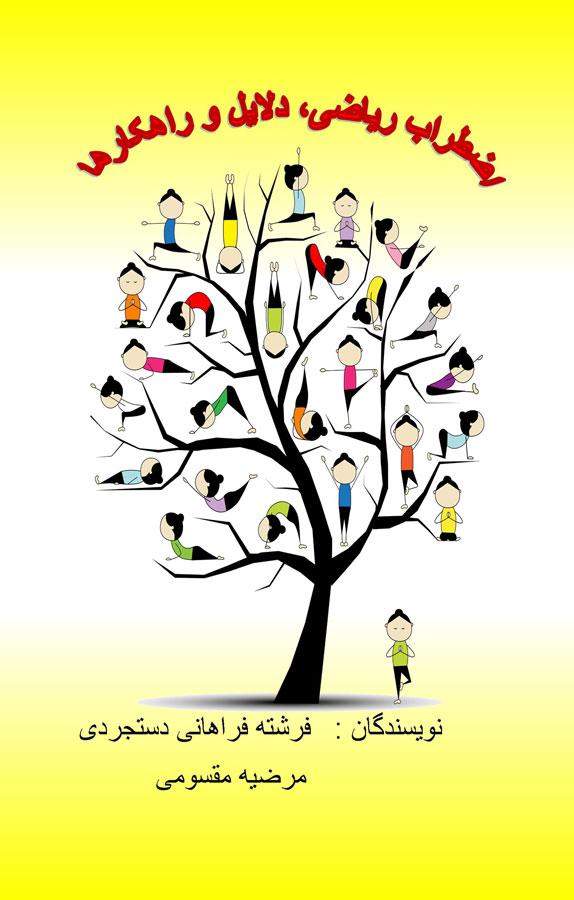 کتاب اضطراب ریاضی، دلایل و راهکارها