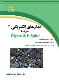 کتاب مدارهای الکتریکی ۲  همراه با PSpice &H-Spice