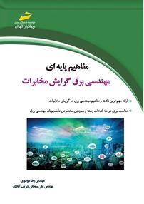 کتاب مفاهیم پایهای مهندسی برق گرایش مخابرات