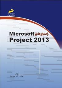 کتاب راهنمای جامع microsoft project ۲۰۱۳