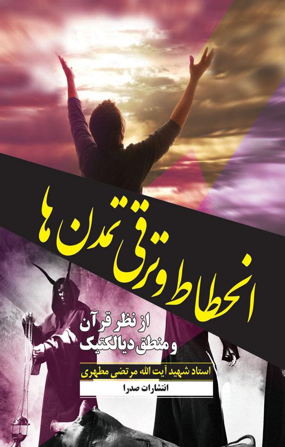 کتاب انحطاط و ترقی تمدنها از نظر قرآن و منطق دیالکتیک