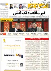 مجله هفتهنامه اقتصاد برتر شماره ۴۷۶