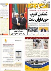 مجله هفتهنامه اقتصاد برتر شماره ۴۷۸