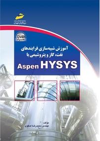 کتاب آموزش شبیهسازی فرایندهای نفت وگاز و پتروشیمی با ASPEN HYSYS