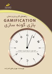 کتاب راهنمای کاربردی و عملی GAMIFICATION بازی گونهسازی