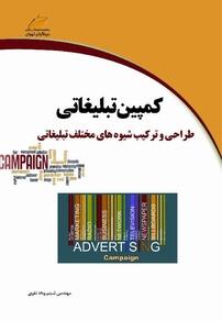 کتاب کمپین تبلیغاتی