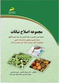 کتاب مجموعه اصلاح نباتات
