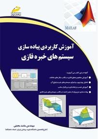 کتاب آموزش کاربردی پیادهسازی سیستمهای خبره فازی