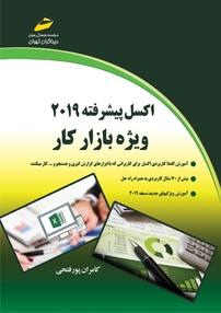 کتاب اکسل پیشرفته ۲۰۱۹  ویژه بازار کار