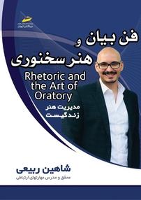 کتاب فن بیان و هنر سخنوری Rhetoric and the art of oratory