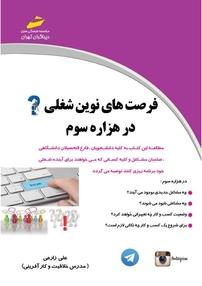 کتاب فرصتهای نوین شغلی در هزاره سوم