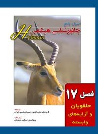 کتاب اصول جامع جانور شناسی هیکمن - جلد اول