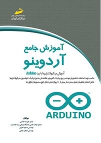 کتاب آموزش جامع آردوینو