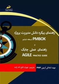 کتاب راهنمای پیکره دانش مدیریت پروژه PMBOK نسخه ۶