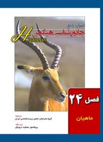 کتاب اصول جامع جانور شناسی هیکمن - جلد دوم