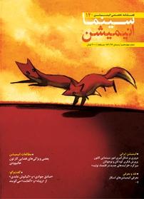 مجله فصلنامه سینما انیمیشن - شماره ۱۴