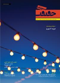 مجله فصلنامه سینما حقیقت - شماره ۱۷