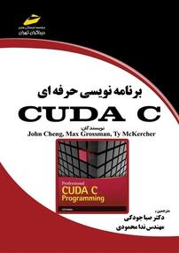 کتاب برنامهنویسی حرفهای CUDA C